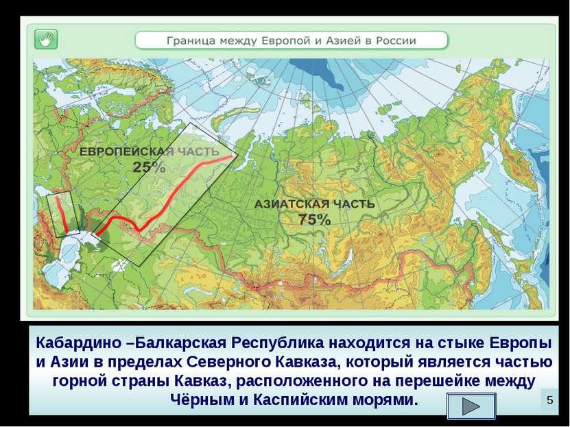 Кабардино –Балкарская Республика находится на стыке Европы и Азии в пределах ...
