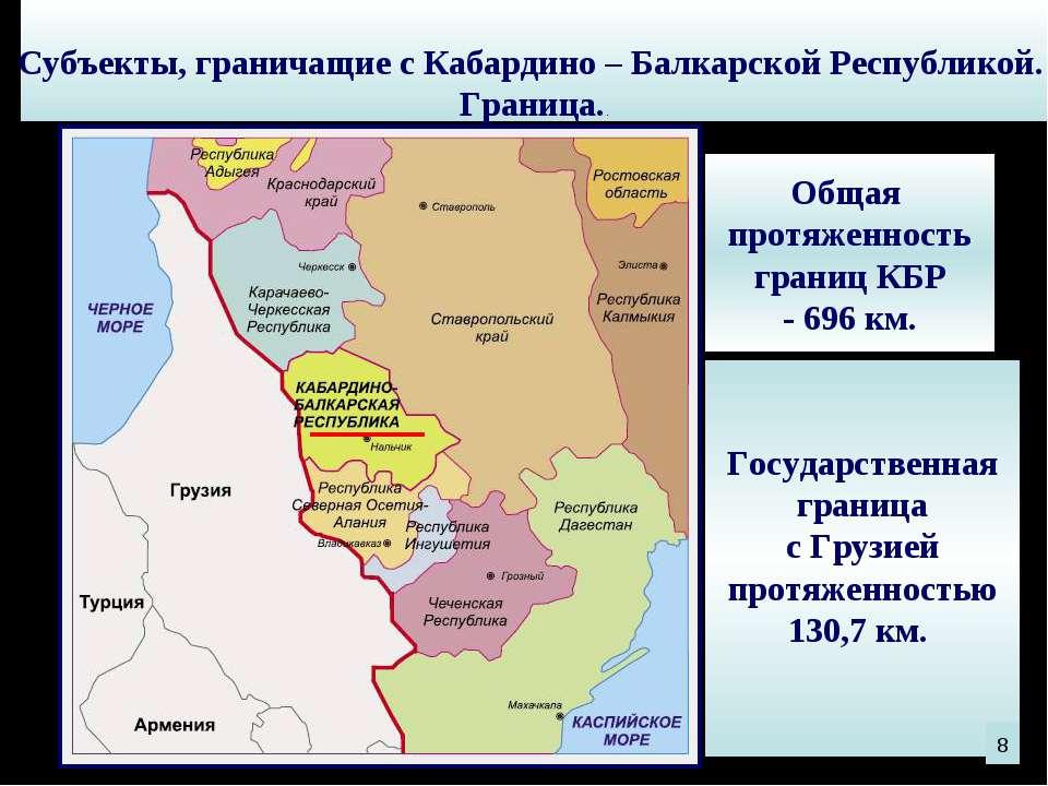 Общая протяженность границ КБР - 696 км. Государственная граница с Грузией пр...