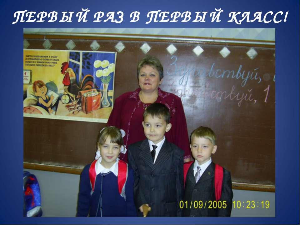 ПЕРВЫЙ РАЗ В ПЕРВЫЙ КЛАСС!