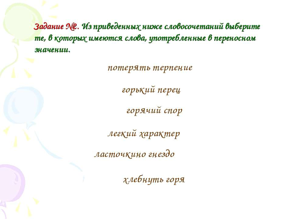 Задание №2. Из приведенных ниже словосочетаний выберите те, в которых имеются...