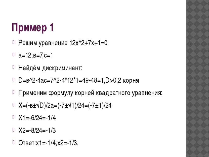 Пример 1 Решим уравнение 12x^2+7x+1=0 а=12,в=7,с=1 Найдём дискриминант: D=в^2...