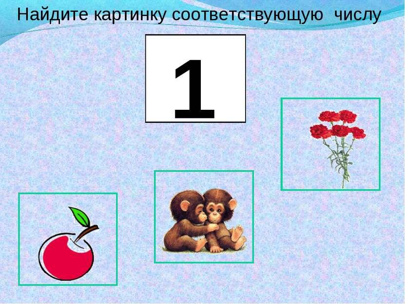 Найдите картинку соответствующую числу 1