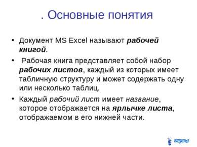 . Основные понятия Документ MS Excel называют рабочей книгой. Рабочая книга п...