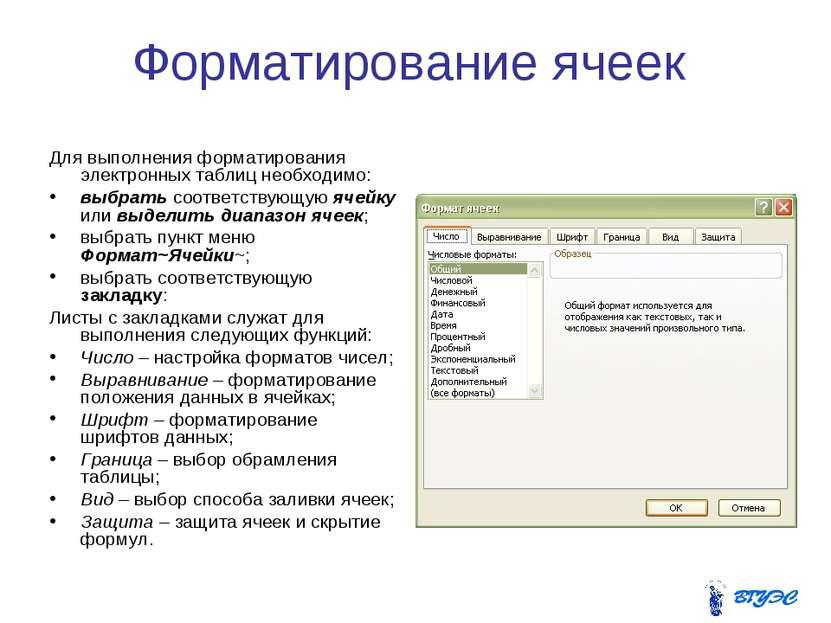 Форматирование ячеек Для выполнения форматирования электронных таблиц необход...