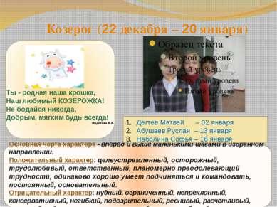 Козерог (22 декабря – 20 января) Основная черта характера - вперед и выше мал...