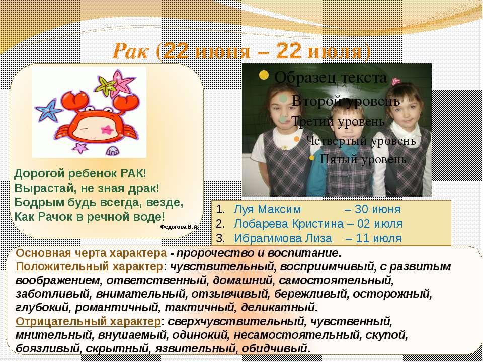 Рак (22 июня – 22 июля) Основная черта характера - пророчество и воспитание. ...