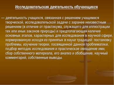Исследовательская деятельность обучающихся — деятельность учащихся, связанна...