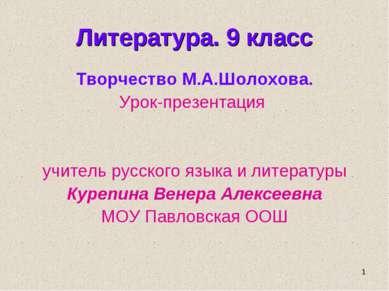 * Литература. 9 класс Творчество М.А.Шолохова. Урок-презентация учитель русск...