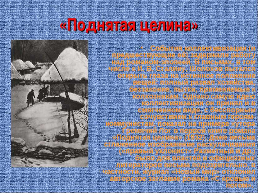 * «Поднятая целина» События коллективизации (и предшествующие ей) задержали р...