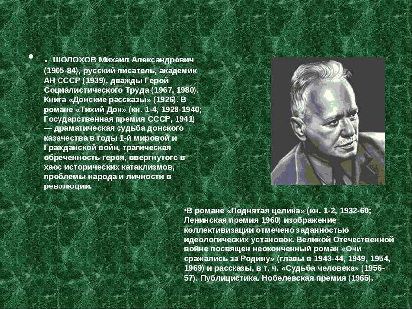 * . ШОЛОХОВ Михаил Александрович (1905-84), русский писатель, академик АН ССС...