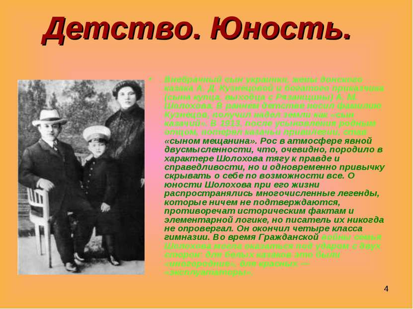 * Детство. Юность. Внебрачный сын украинки, жены донского казака А. Д. Кузнец...