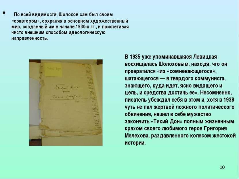 * По всей видимости, Шолохов сам был своим «соавтором», сохраняя в основном х...