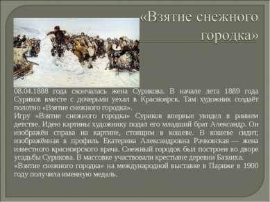 08.04.1888 года скончалась жена Сурикова. В начале лета 1889 года Суриков вме...