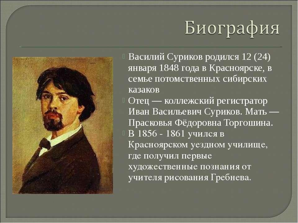 Василий Суриков родился 12 (24) января 1848 года в Красноярске, в семье потом...