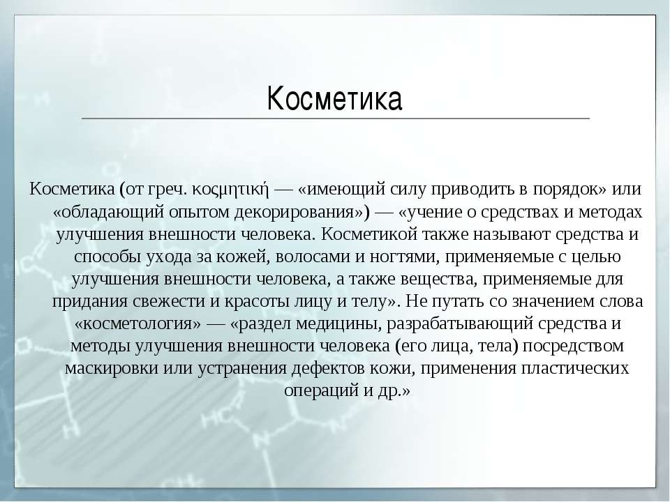 Косметика Косметика (от греч. κοςμητική — «имеющий силу приводить в порядок» ...