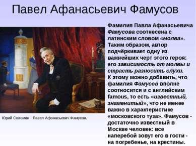 Павел Афанасьевич Фамусов Юрий Соломин - Павел Афанасьевич Фамусов. Фамилия П...