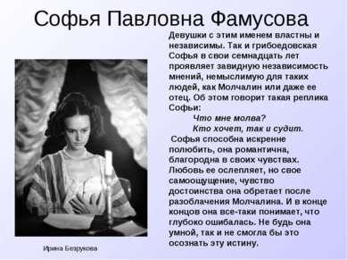 Софья Павловна Фамусова Ирина Безрукова Девушки с этим именем властны и незав...