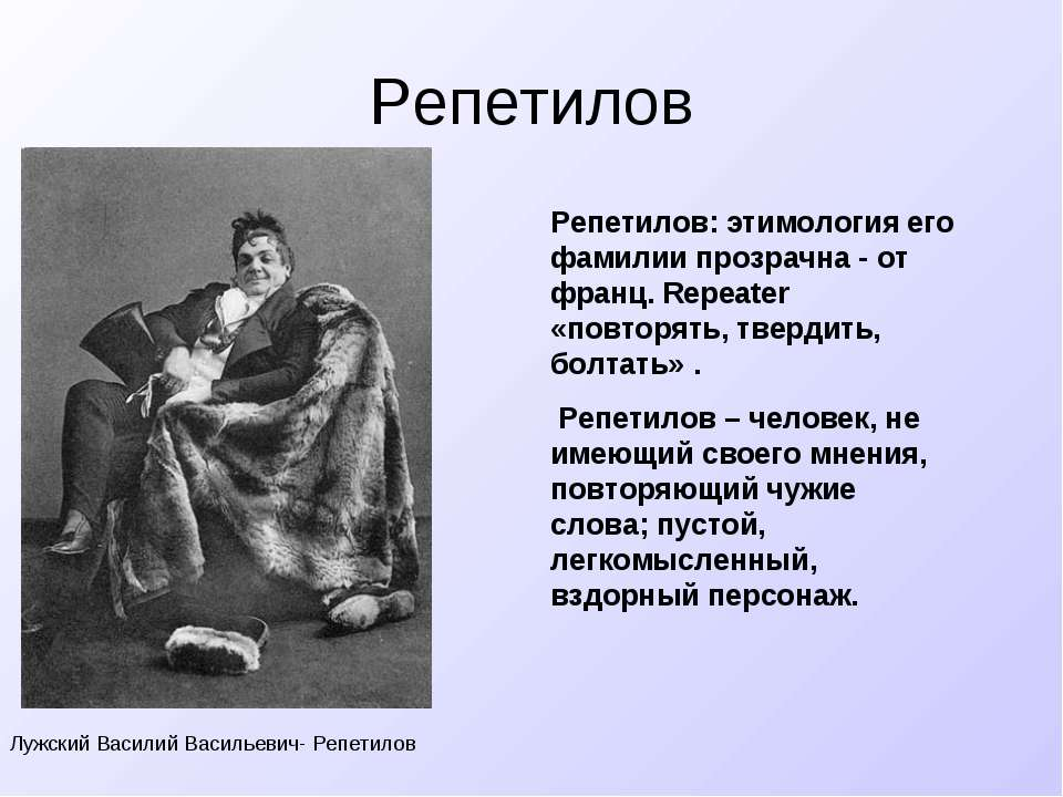 Репетилов Репетилов: этимология его фамилии прозрачна - от франц. Repeater «п...
