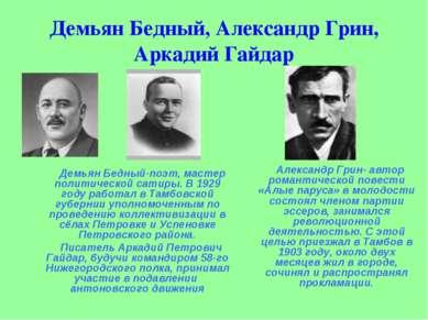 Демьян Бедный, Александр Грин, Аркадий Гайдар Демьян Бедный-поэт, мастер поли...