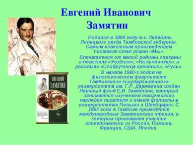 Евгений Иванович Замятин Родился в 1884 году в г. Лебедянь Липецкого уезда Та...
