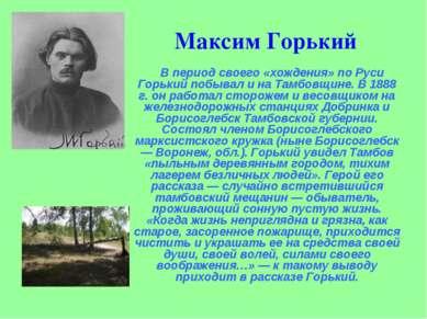 Максим Горький В период своего «хождения» по Руси Горький побывал и на Тамбов...