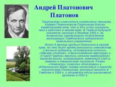Андрей Платонович Платонов Творчество известного советского прозаика Андрея П...