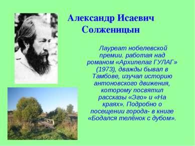Александр Исаевич Солженицын Лауреат нобелевской премии. работая над романом ...