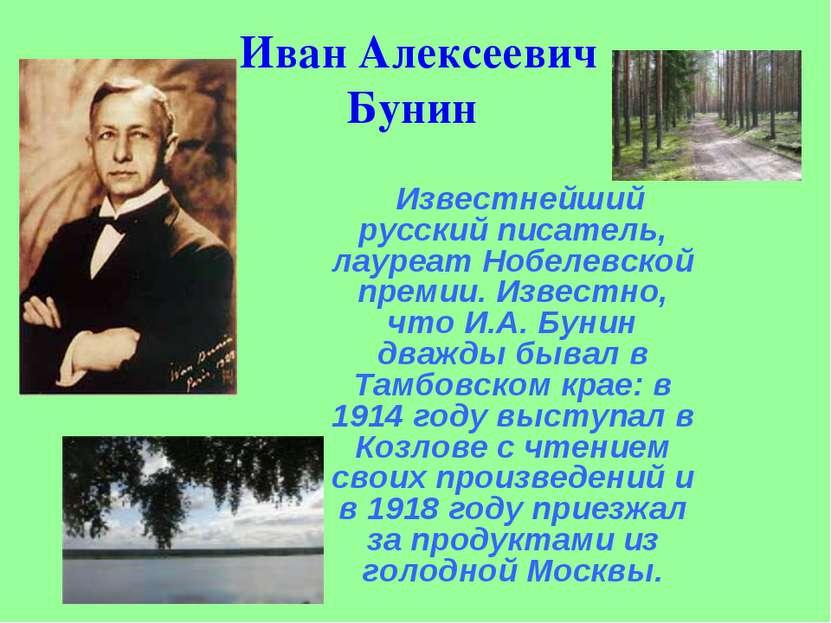 Иван Алексеевич Бунин Известнейший русский писатель, лауреат Нобелевской прем...