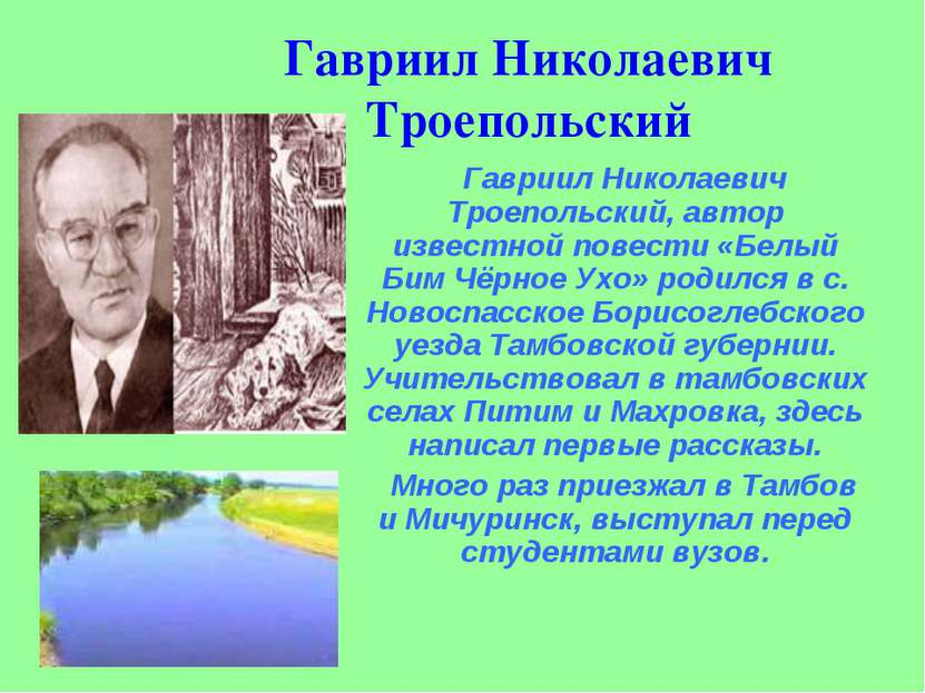 Гавриил Николаевич Троепольский Гавриил Николаевич Троепольский, автор извест...