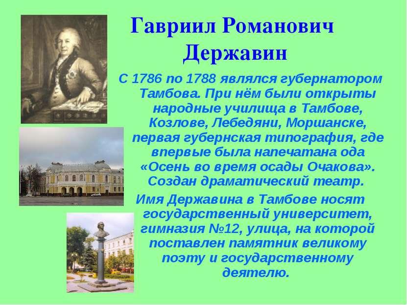 Гавриил Романович Державин С 1786 по 1788 являлся губернатором Тамбова. При н...