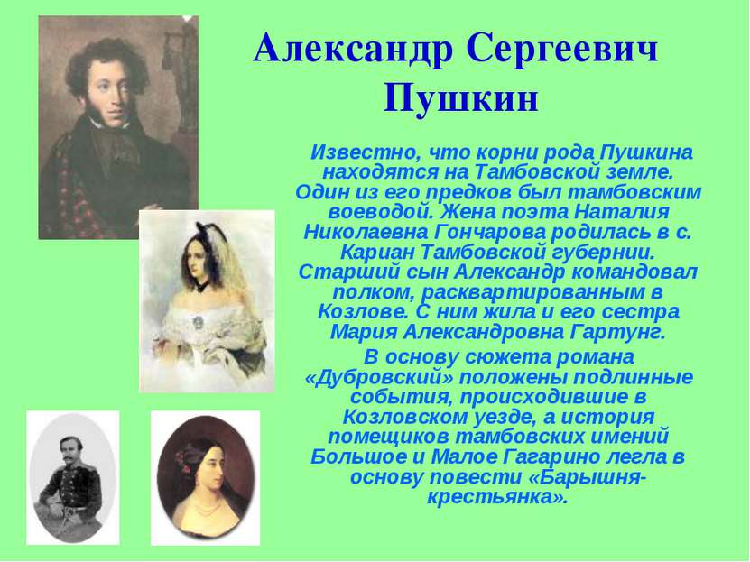 Александр Сергеевич Пушкин Известно, что корни рода Пушкина находятся на Тамб...