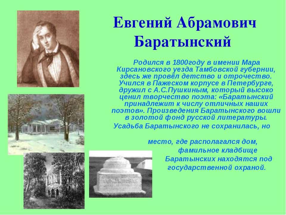 Евгений Абрамович Баратынский Родился в 1800году в имении Мара Кирсановского ...