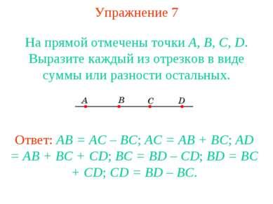 Упражнение 7 На прямой отмечены точки А, В, С, D. Выразите каждый из отрезков...