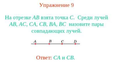 Упражнение 9 На отрезке АВ взята точка С. Среди лучей АВ, АС, СА, СВ, BA, BC ...
