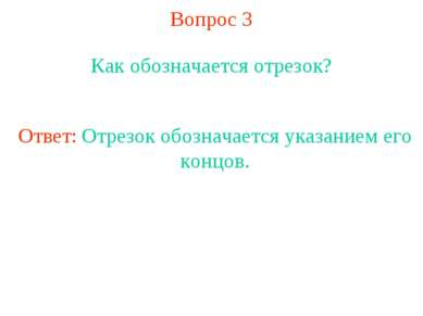 Вопрос 3 Как обозначается отрезок? Ответ: Отрезок обозначается указанием его ...