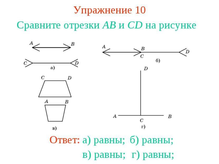 Упражнение 10 Сравните отрезки AB и CD на рисунке б) равны; в) равны; г) равны;