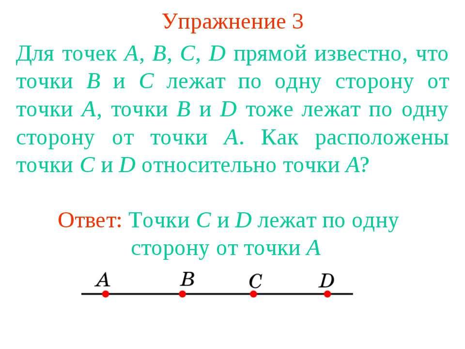 Упражнение 3 Для точек A, B, C, D прямой известно, что точки В и С лежат по о...