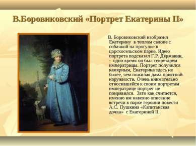 В.Боровиковский «Портрет Екатерины II» В. Боровиковский изобразил Екатерину в...