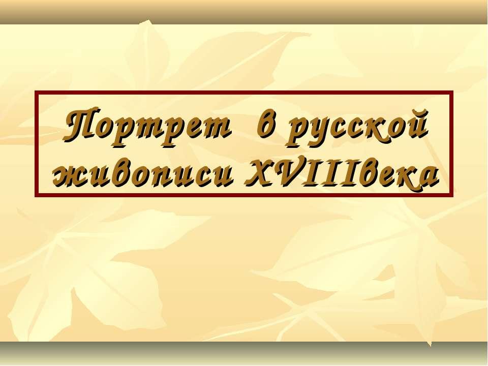 Портрет в русской живописи XVIIIвека