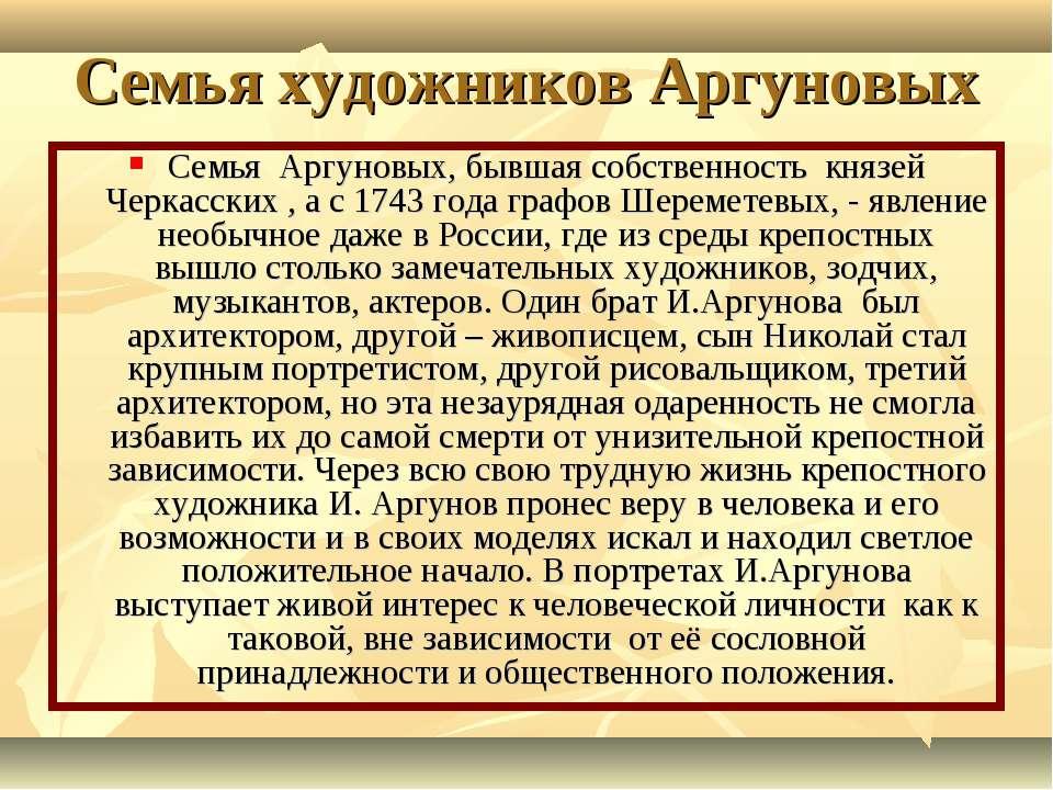 Семья художников Аргуновых Семья Аргуновых, бывшая собственность князей Черка...