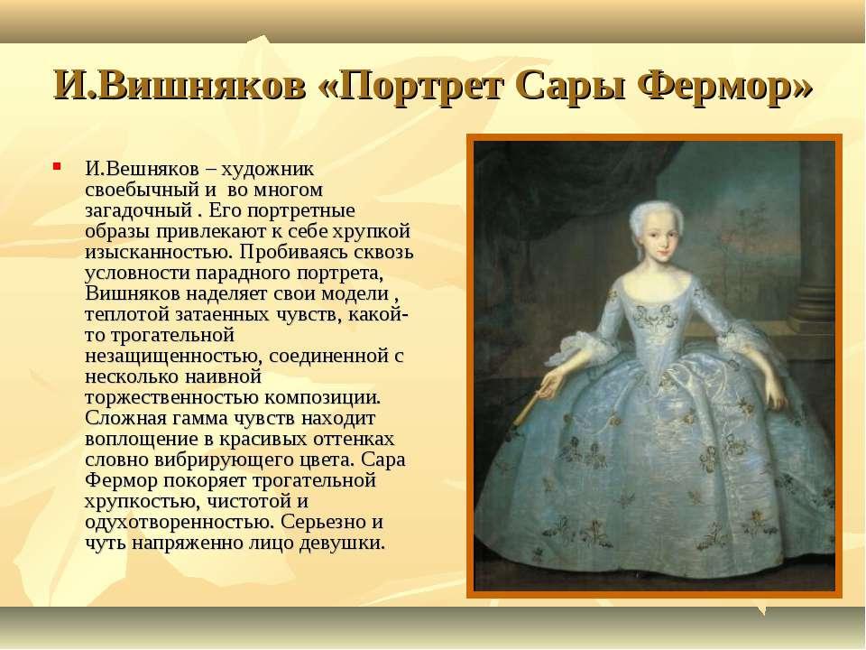 И.Вишняков «Портрет Сары Фермор» И.Вешняков – художник своебычный и во многом...