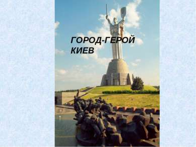 ГОРОД-ГЕРОЙ КИЕВ