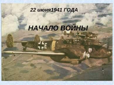 НАЧАЛО ВОЙНЫ 22 июня1941 ГОДА