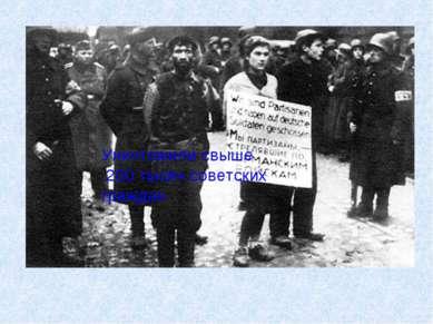 Уничтожили свыше 200 тысяч советских граждан