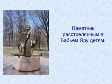 Памятник расстрелянным в Бабьем Яру детям.