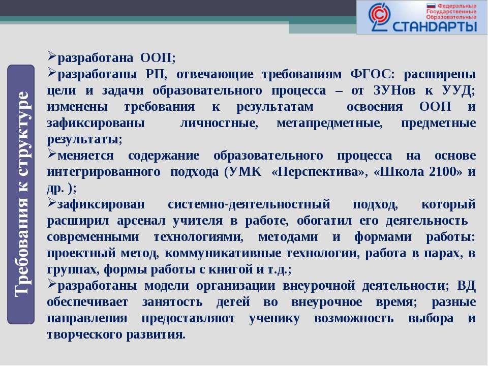 разработана ООП; разработаны РП, отвечающие требованиям ФГОС: расширены цели ...