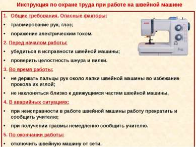 Общие требования. Опасные факторы: травмирование рук, глаз; поражение электри...
