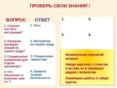 ПРОВЕРЬ СВОИ ЗНАНИЯ ! Внимательно прочитай вопрос! Найди карточку с ответом и...