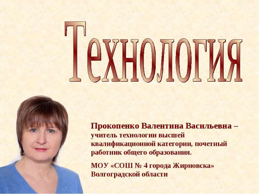 Прокопенко Валентина Васильевна – учитель технологии высшей квалификационной ...