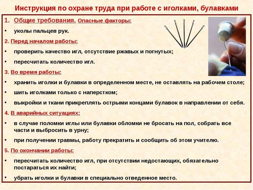 Общие требования. Опасные факторы: уколы пальцев рук. 2. Перед началом работы...